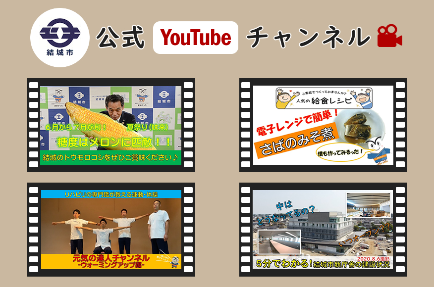 結城市公式YouTubeチャンネル