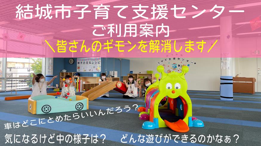 子育て支援センター動画
