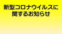 【5月14日午後6時現在】最新情報、イベントの中止・延期情報は画像をクリックしてご覧ください。をピックアップ