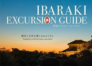 【茨城エクスカーション「歴史と文化を感じるおもてなし」】パンフレットに結城紬のきごこち体験が紹介されています。をピックアップ