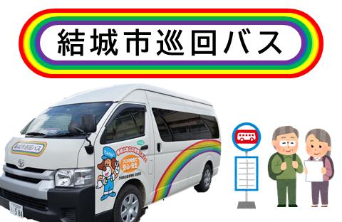 【市内の移動手段に巡回バスを】市内巡回バスの時刻表や乗り方については、こちらをご覧ください。をピックアップ