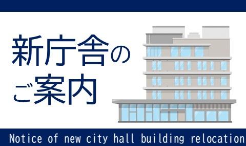 結城市役所新庁舎が令和2年11月24日に開庁しました。フロア案内やパンフレットはこちらからご覧ください。をピックアップ